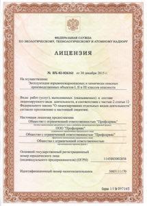 Лицензия на эксплуатацию взрывопожароопасных и химически опасных объектов