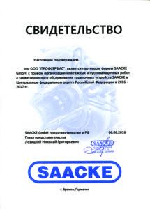 Свидетельство о партнерстве с Saacke